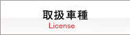 取扱車種 License Category